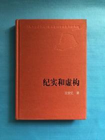 新中国60年长篇小说典藏 纪实和虚构:创造世界方法之一种  一版一印4千册