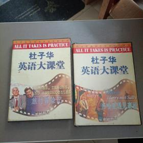 杜子华英语大课堂.旅行冒险记和杜子华英语大课堂:当哈里遇见赛丽(1本书+2盘磁带)两本合售