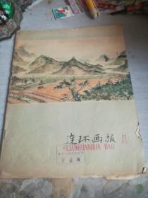 连环画报1958.11