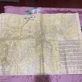 民国35年 上海地图 新旧路名对照