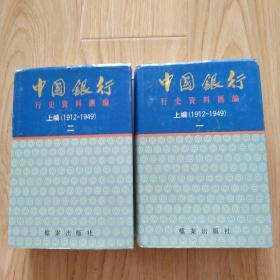 中国银行 行史资料汇编 上编(1912 -1949)  一、二册合售   包邮挂