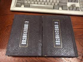 天一阁明代方志选刊续编 5、6  正德松江府志(上海) 上下册