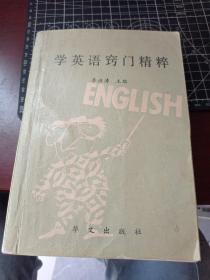 学英语窍门精粹