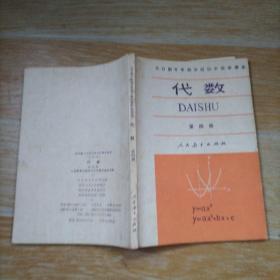 全日制十年制学校初中数学课本 代数 第四册 试用本