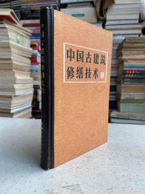 中国古建筑修缮技术(精装本)