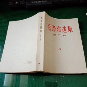 毛泽东选集第五卷(1977年一版河南第一次印刷)