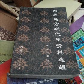 西藏地方近代史料选辑