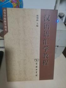 汉语语汇学教程