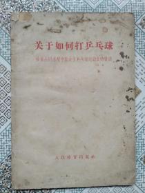 1965年黄石市三八妇女节乒乓球比赛第二名奖励书籍(关于如何打乒乓球)