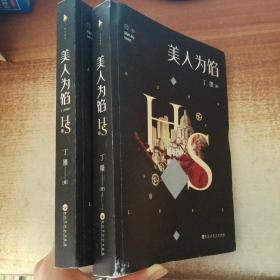 美人为馅(2册合售)
