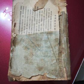 中国历史研究会序(民国版)