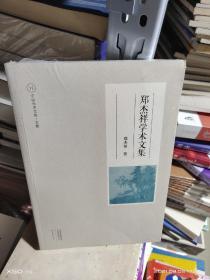 08    中原學術文庫  文集    鄭杰祥學術文集   (16開