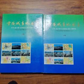 中国城市地图集 上下