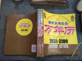最新实用生活万年历(1931-2100)