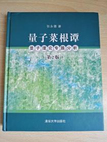 量子菜根谭(第2版):量子理论专题分析 张永德  著 清华大学出版社 ISBN 9787302327103