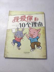 我爱你的10个理由:尚童童书出品:帮助所有不善表达的家长表达对孩子的爱
