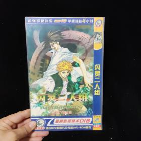 光盘DVD:闪灵二人组【简装  1碟】