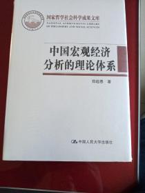 中国宏观经济分析的理论体系