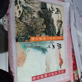 当代名家中国画全集.张大千+关山月 ,2本合售