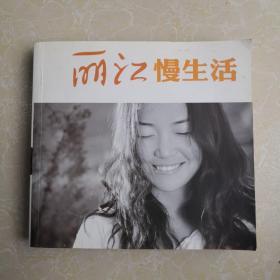 丽江慢生活(内附赠DVD)