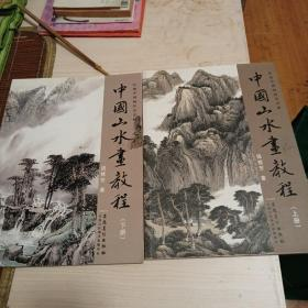 中国山水画教程  上册下册