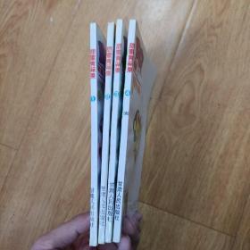甜蜜青苹果(1-4)全四册
