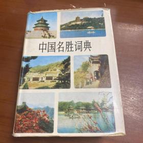中国名胜词典精装