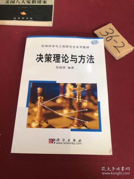 控制科学与工程研究生系列教材:决策理论与方法