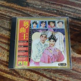 VCD 粤曲王