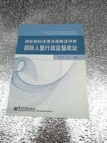 招标投标法律法规解读评析:招标人暨行政监督疏议