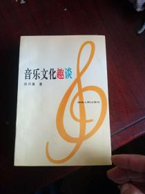 音乐文化趣谈