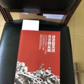 诗书慰英烈丹青润泉城