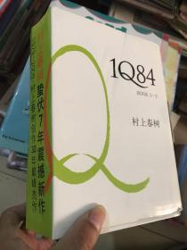1Q84 BOOK :4月~6月、7月~9月、10月~12月【3本合售 】