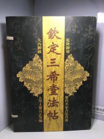 钦定三希堂法帖 (线装 全十册)