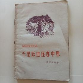 千里跃进逐鹿中原(革命斗争回忆录,61年1版1印)