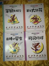 笨狼的故事(注音版)10册合售(如图)