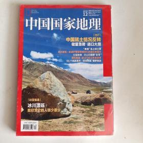 中国国家地理,四川阿坝县附刊,实拍图为准