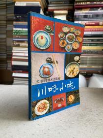 川味小吃(修订版)