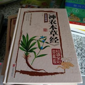 神农本草(彩色图鉴 超值全彩珍藏版)