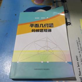 平面几何题的解题规律