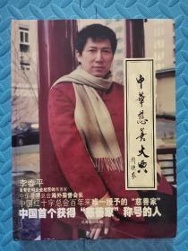 中华慈善大典 2010年一版一印