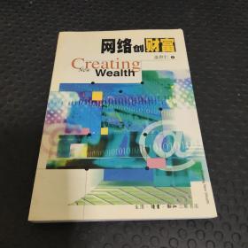 网络创财富