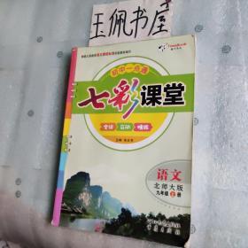 七彩课堂 : 北师大版. 语文. 九年级. 上册