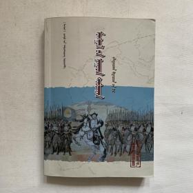 蒙古秘史 蒙文