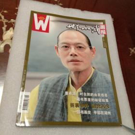 世界知识画报:艺术视界 2014年8月总490期(本期封面人物:董希源)