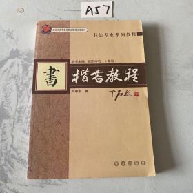 书法专业系列教程:楷书教程