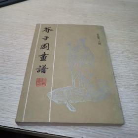 芥子园画谱 第四集 人物