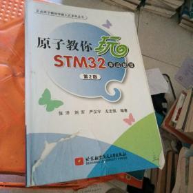 原子教你玩STM32(库函数版 第2版)封皮破损 看图