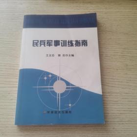 民兵军事训练指南(正版、现货)
