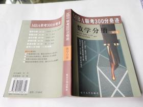 MBA联考300分奇迹.数学分册(正版现货,包挂刷)